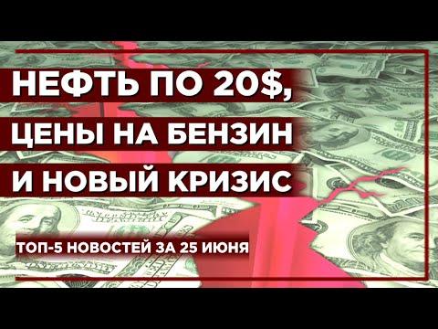 Нефть по $20, цены на бензин и новый кризис / Новости экономики за 25 июня