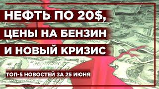 Смотреть видео Нефть по $20, цены на бензин и новый кризис / Новости экономики за 25 июня онлайн