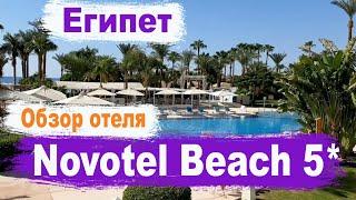 Египет 2020 Novotel Beach 5 Обзор отеля Шарм Эль Шейх