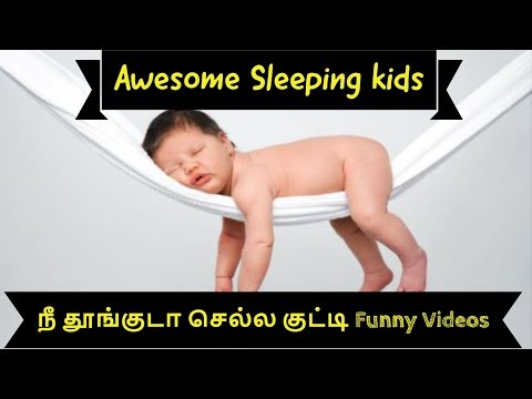 Awesome Funny Sleeping Kids - நீ தூங்குடா என் செல்ல குட்டி Funny Videos