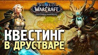 Новые квесты, локации, способности / Battle for Azeroth WoW