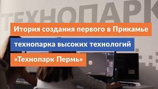 История создания первого в Прикамье технопарка высоких технологий «Технопарк Пермь»