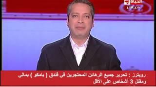 """الحياة اليوم - رويترز """" تحرير جميع الرهائن المحتجزين فى فندق بامكو بمالى ومقتل 3 أشخاص """""""