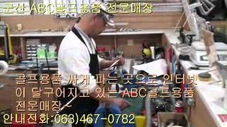 군산 ABC골프용품 전문매장