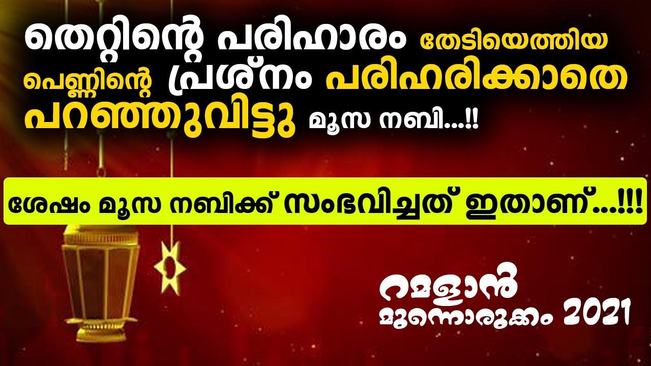 ശേഷം മൂസ നബിക്ക് സംഭവിച്ചത് ഇതാണ്...!!! റമളാൻ  മുന്നൊരുക്കം 2021 |  latest malayalam islamic speech