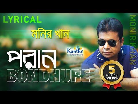 Monir Khan - Poran Bondhure | প্রান বন্ধুরে | Lyrical Video | Bangla Hit Song