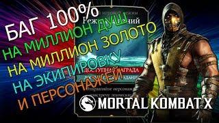 Топ 4 способа заработать души в Mortal Kombat X