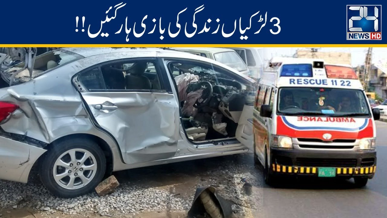 3 Young Girls Dead After Car Accident In Islamabad Youtube