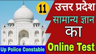 Up Police Constable Online Test || Up Gk For Up Police Constable || Online Test For Upp