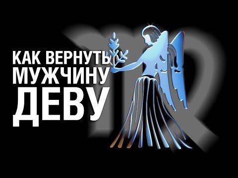 Как Вернуть Мужчину ДЕВУ ♍ после расставания? Советы Психолога «КАК ВЕРНУТЬ МУЖЧИНУ ДЕВУ»