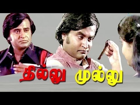 Thillu Mullu Full Movie HD