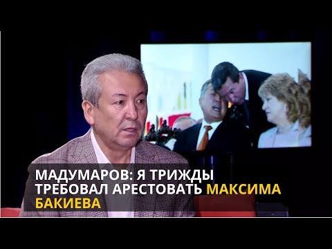 «Секреты власти». Адахан Мадумаров: Я трижды требовал арестовать Максима Бакиева