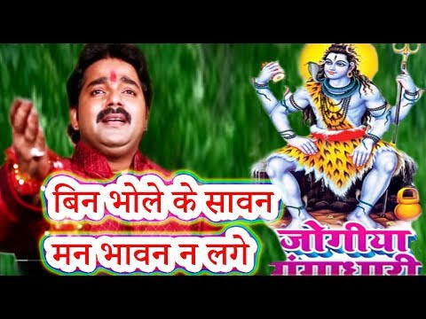 बिन भोले के सावन मन भावन न लागे - Pawan Singh Bol Bam song 2017 - Jogiya Gangadhari - coming soon