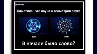 Визуализация изначального звука Вселенной Ом (Аоум).
