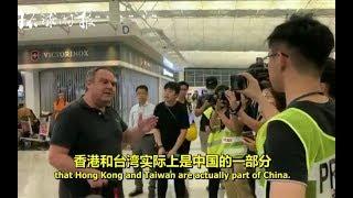 香港机场硬核老外:香港台湾属于中国!世界公认