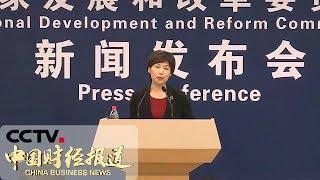 《中国财经报道》 20190918 16:00| CCTV财经