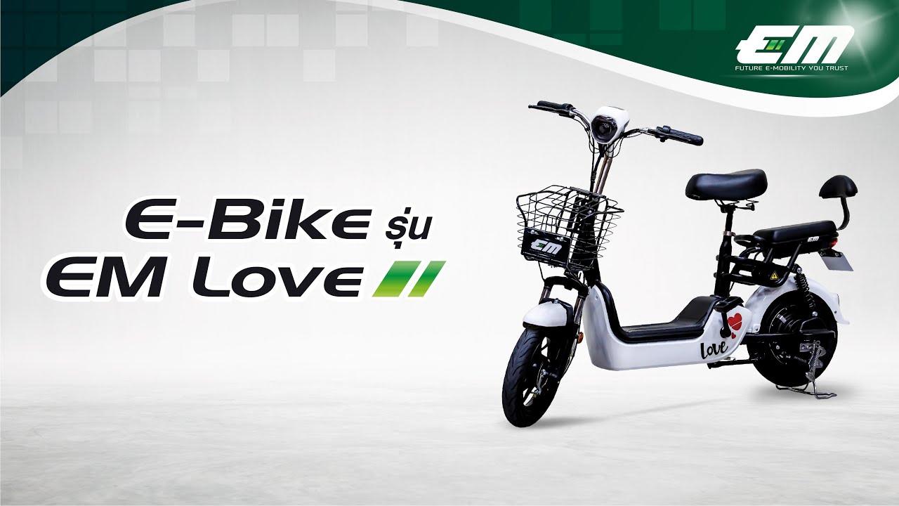 จักรยานไฟฟ้า EM LOVE เหมาะกับผู้หญิงและครอบครัว