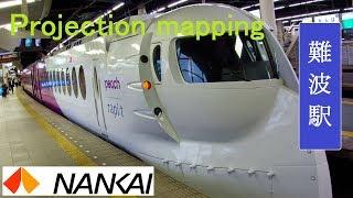 南海難波駅 プロジェクションマッピング ( NAMBA STATION )