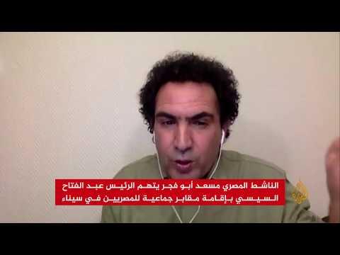 ???? ناشط مصري يتهم السيسي بإقامة مقابر جماعية للمصريين في سيناء  - نشر قبل 2 ساعة