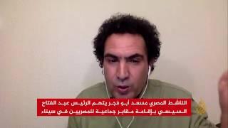 🇪🇬 ناشط مصري يتهم السيسي بإقامة مقابر جماعية للمصريين في سيناء