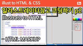 ILLUST TO HTML 65 [ Hair Studi…