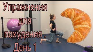 Упражнения для похудения День 1