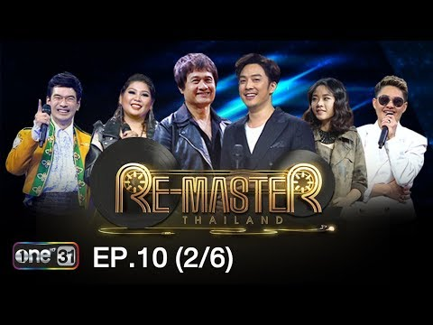 Re Master Thailand   EP.10 (2/6)   21 ม.ค. 61   one31