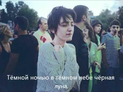 На краю - АукцЫон - радио версия