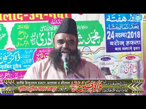 Maulana Zakir Husain ll Eid-E-Miladun Nabi ll 24. Nov. 2018