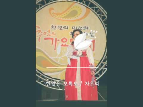 차은희노래모음No7/데뷔곡.한많은오륙도/미망인부루스/그청년편지/행복을찾아서