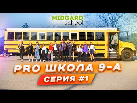 PRO ШКОЛА 9-А 📚 1я серия ❤️Liza Nice / ЛИЗА НАЙС
