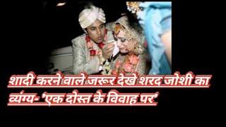 शादी के पीछे का सच । gyan guru 195