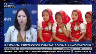 В Кыргызстане предлагают выплачивать пособия на каждого ребенка (13.06.2017)