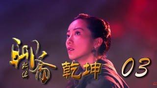 【聊斋新编】《乾坤》第03集 1080P 古装神话剧(韩雪、陈龙、经超等主演)