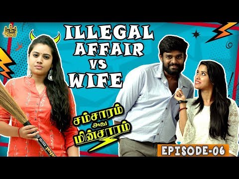 Illegal Affair Vs Doubtful Wife | Husband Vs Wife | Samsaram Athu Minsaram | Mini Series - #6