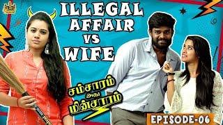 vuclip Illegal Affair Vs Doubtful Wife | Husband Vs Wife | Samsaram Athu Minsaram | Mini Series - #6