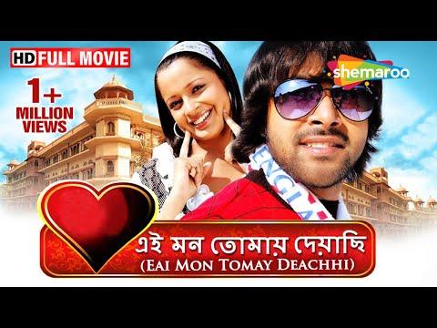Eai Mon Tomay Deachhi (HD) - Superhit...