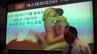 Repeat youtube video 최세혁 섹스테라피 특강 - 섹스의 목적