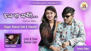 Cholna Shokhi   Sheetal   Bangla New Song 2019   R STAR MUSIC