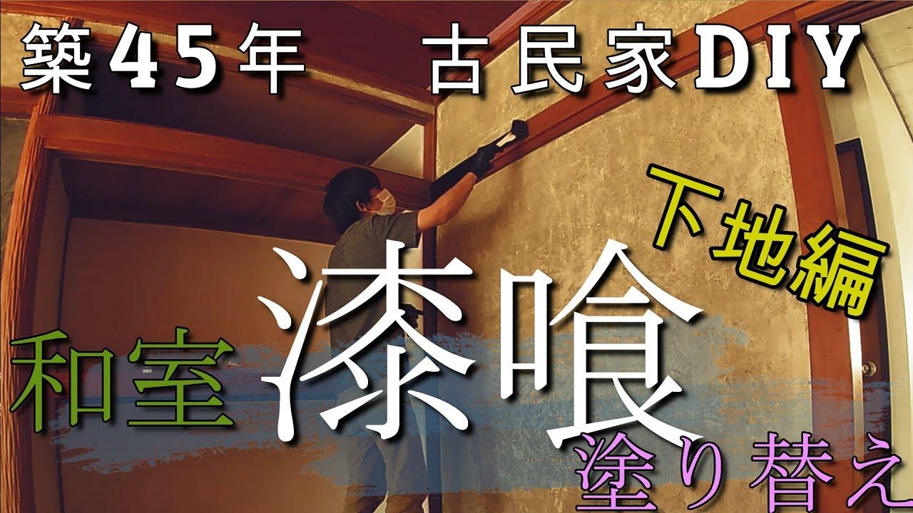 [DIY]築45年の和室を大改造!!漆喰に塗り替える?!