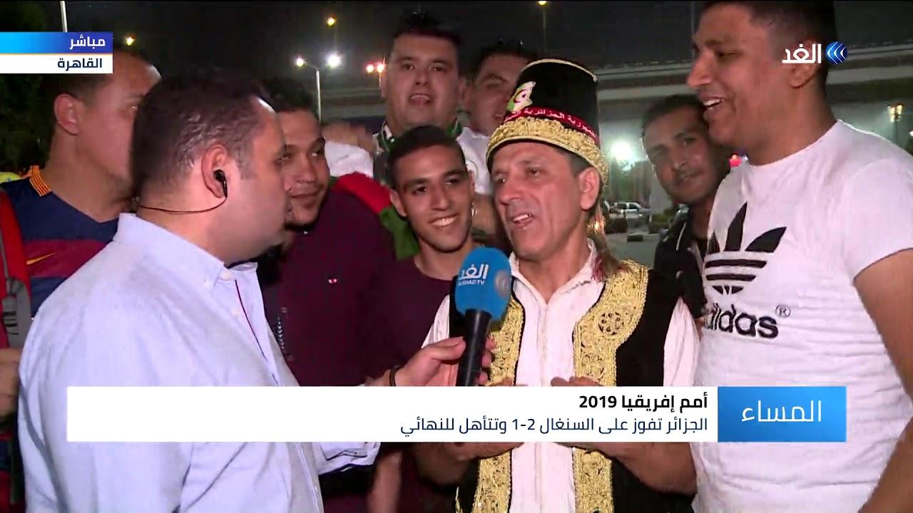 قناة الغد:شاهد.. رد فعل غير متوقع من مشجع جزائري على الهواء بعد التأهل لنهائي إفريقيا