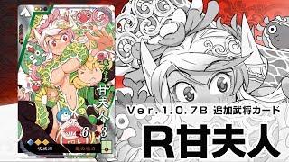 新武将計略紹介動画『R甘夫人』 【三国志大戦Ver.1.0.7B】