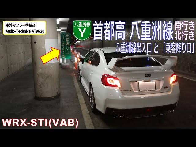 首都高 Y八重洲線 八重洲出入口と「乗客降り口」 WRX STI