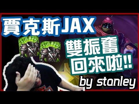 【Stanley】賈克斯87雙振奮重出江湖,逆轉再逆轉..?