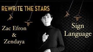 Download Lagu Rewrite the Stars from The Greatest Showman - Zac Efron & Zendaya - Interpretive Sign Language Mp3