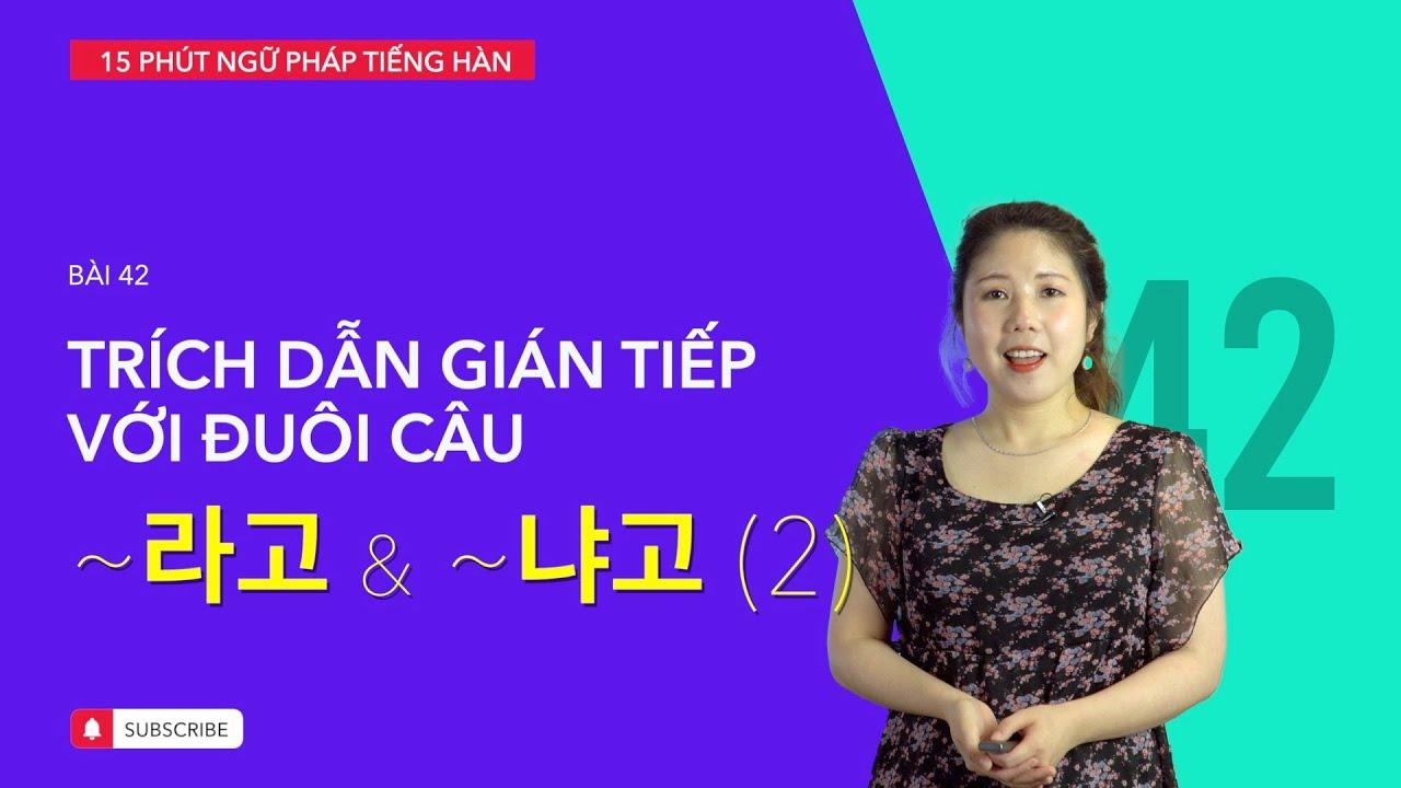 [GT20-2] TRÍCH DẪN GIÁN TIẾP VỚI 라고 & 냐고 » HỌC TIẾNG HÀN GIAO TIẾP (2019)
