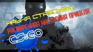 Расширенная настройка прицела в CS GO