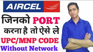 Aircel Sim Network Problem Solution    Aircel UPC/MNP Port Code   Aircel UPC Code Without Network