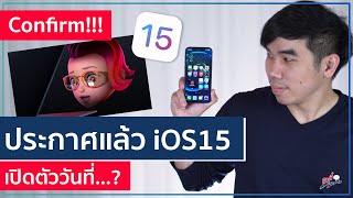 คอนเฟิร์มแล้ว!! วันเปิดตัว iOS15 พร้อมกับสิ่งที่น่าจับตาในงาน! | อาตี๋รีวิว EP.560