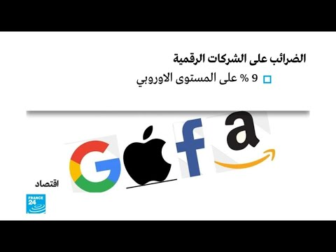 ضرائب فرنسية على الشركات الرقمية تشمل عائدات الإعلانات وبيع المعطيات الشخصية  - نشر قبل 2 ساعة